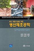 생산제조공학(최신 재료가공을 위한)(MIDERN MATERIALS AND MANUFACTURING
