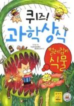 퀴즈 과학상식: 벌레잡이 식물