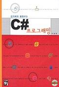C# 프로그래밍(쉽게배워 활용하는)