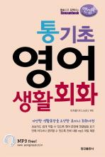 통기초 영어 생활회화(핸섬북)