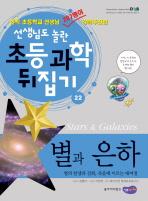 별과 은하(선생님도 놀란 초등과학 뒤집기 22)