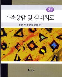 가족상담 및 심리치료(2판)(양장본 HardCover)