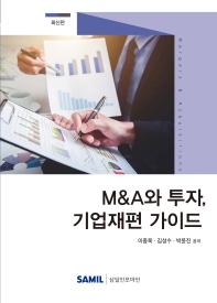 M&A와 투자, 기업재편 가이드(최신판)(양장본 HardCover)