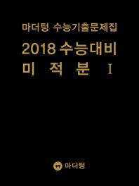 고등 미적분1 수능기출문제집(2018 수능대비)(마더텅)