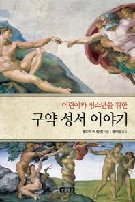 구약 성서 이야기
