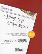 행정법(기출포인트)(7급공무원시험)(2012)
