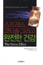 스트레스 코티솔 그리고 완전한 건강
