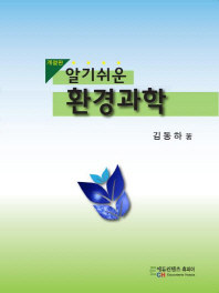 환경과학(알기쉬운)(개정판)