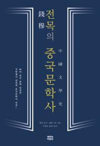 전목의 중국문학사