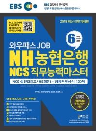 NH농협은행6급 NCS직무능력마스터(2019)(EBS 와우패스JOB)