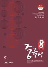 팔선생 중국어 Vol.3 기본심화