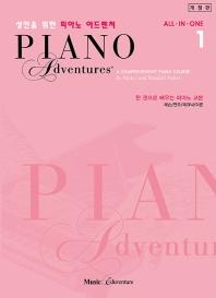 성인을 위한 피아노 어드벤처. 1(개정판)