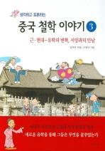중국 철학 이야기 3(생각하고 토론하는)