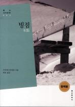 빙점(개정판)(홍신세계문학 2)