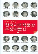 한국시조작품상 수상작품집(1991-2005)(양장본 HardCover)