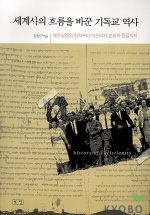 세계사의 흐름을 바꾼 기독교 역사