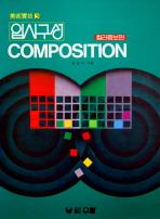 입시구성 COMPOSITION(컬러증보판)