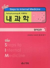 내과학. 1: 혈액질환(Pathophysiology로 이해하는)