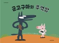 군고구마와 주먹밥(미래그림책 160)(양장본 HardCover)