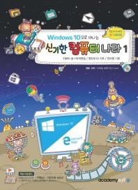 신기한 컴퓨터 나라. 1(Windows10 으로 떠나는)