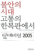 당대비평 (2005 신년특별호)