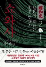 쇼와사. 2: 전후편 1945-1989