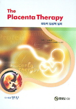 The Placenta Therapy 태반의 임상적 실제