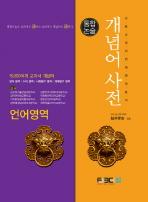 언어영역 개념어사전(통합논술)