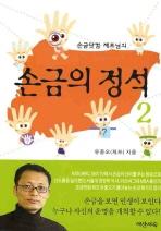 손금의 정석. 2(손금닷컴 제프님의)