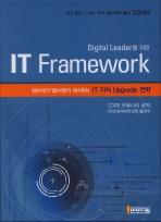 IT FRAMEWORK 세트(DIGITAL LEADER를 위한)(개정판 5판)(전2권)