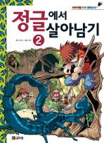 정글에서 살아남기. 2(서바이벌 만화 생태상식)