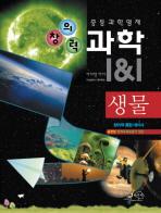 생물(창의력과학 I&I)(중등과학영재)