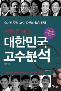 대한민국 고수분석(진짜 돈 버는)