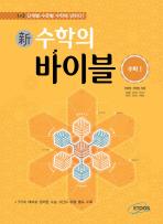 수학 1(2013년용)