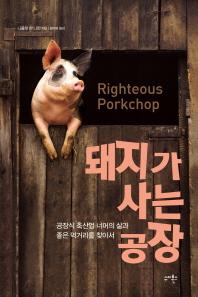 돼지가 사는 공장 --- 책 위아래옆면 도서관 장서인있슴