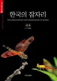 한국의 잠자리