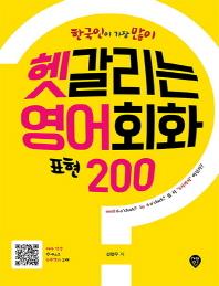 헷갈리는 영어회화 표현 200