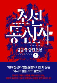 조선통신사. 1