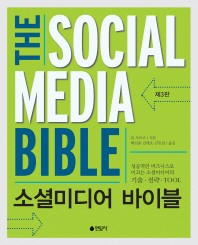 소셜미디어 바이블(3판)