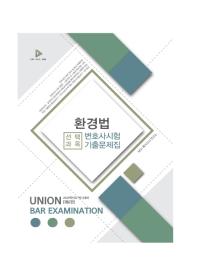 환경법 변호사시험 선택과목 기출문제집(2020)(Union)(6판)
