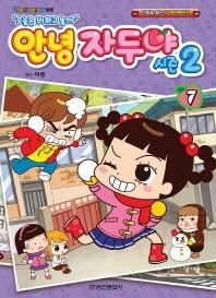 안녕자두야 시즌 2. 7