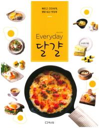 Everyday 달걀