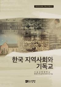 한국 지역사회와 기독교(현대 한국사회와 기독교 연구총서 8)(양장본 HardCover)