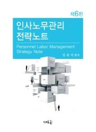 인사노무관리 전략노트(6판)(양장본 HardCover)