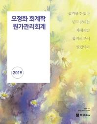 오정화 회계학 원가관리회계(2019)(공단기)