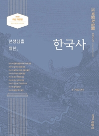 선생님을 위한 한국사(2022)(박문각 임용)