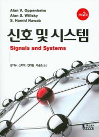 신호 및 시스템(개정판 2판)