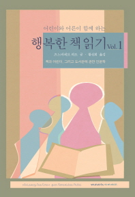 행복한 책 읽기 Vol. 1 --- 책 위아래옆면 도서관 장서인있슴( 앞표지 스티커 뗀 자국있슴)