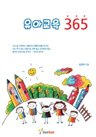 유아교육 365(반양장)