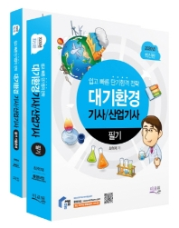 대기환경기사 산업기사 필기(2020)(6판)(전2권)